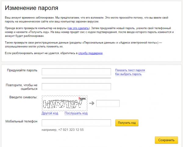 В Сеть утекло более миллиона паролей от аккаунтов Яндекса