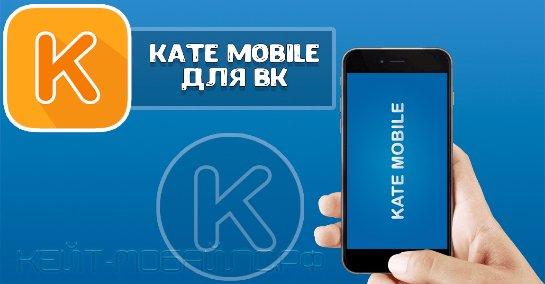 Удобное мобильное приложение для общения в Вконтакте