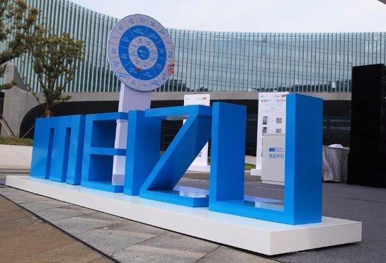 Китайский производитель Meizu распался на три отдельных компании