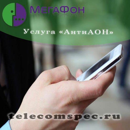 Мегафон: услуга «анти определитель номера»