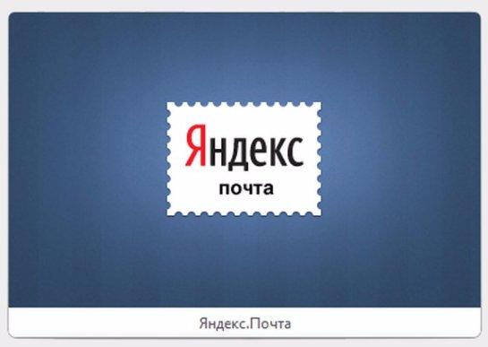 Основные правила регистрации на Яндекс.Почта