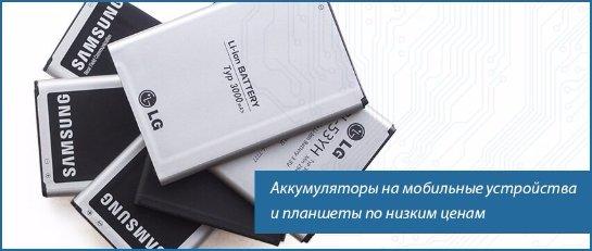 Аксессуары для мобильных телефонов в онлайне