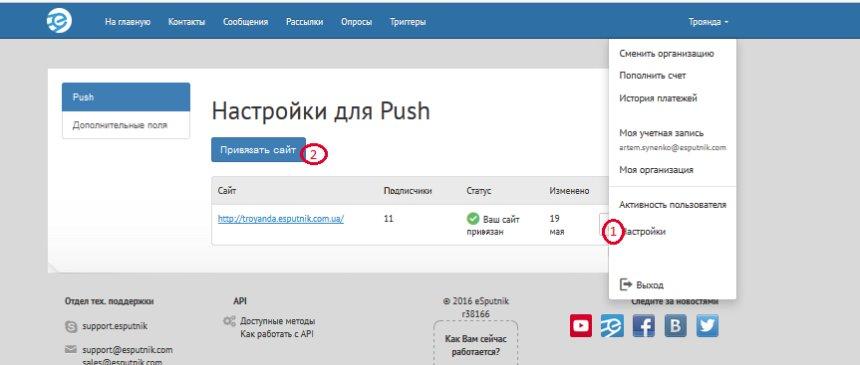 Автоматическая email-рассылка и рush-уведомления