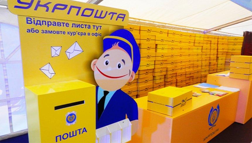 SmartBox теперь будет и на Укрпочте