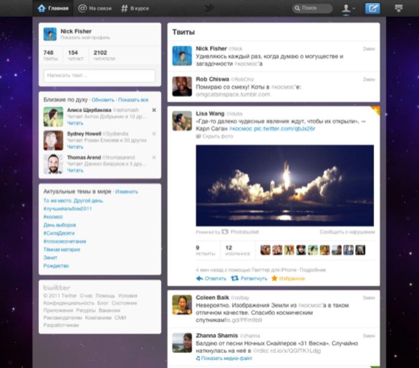 Обновленный Twitter стал еще удобнее
