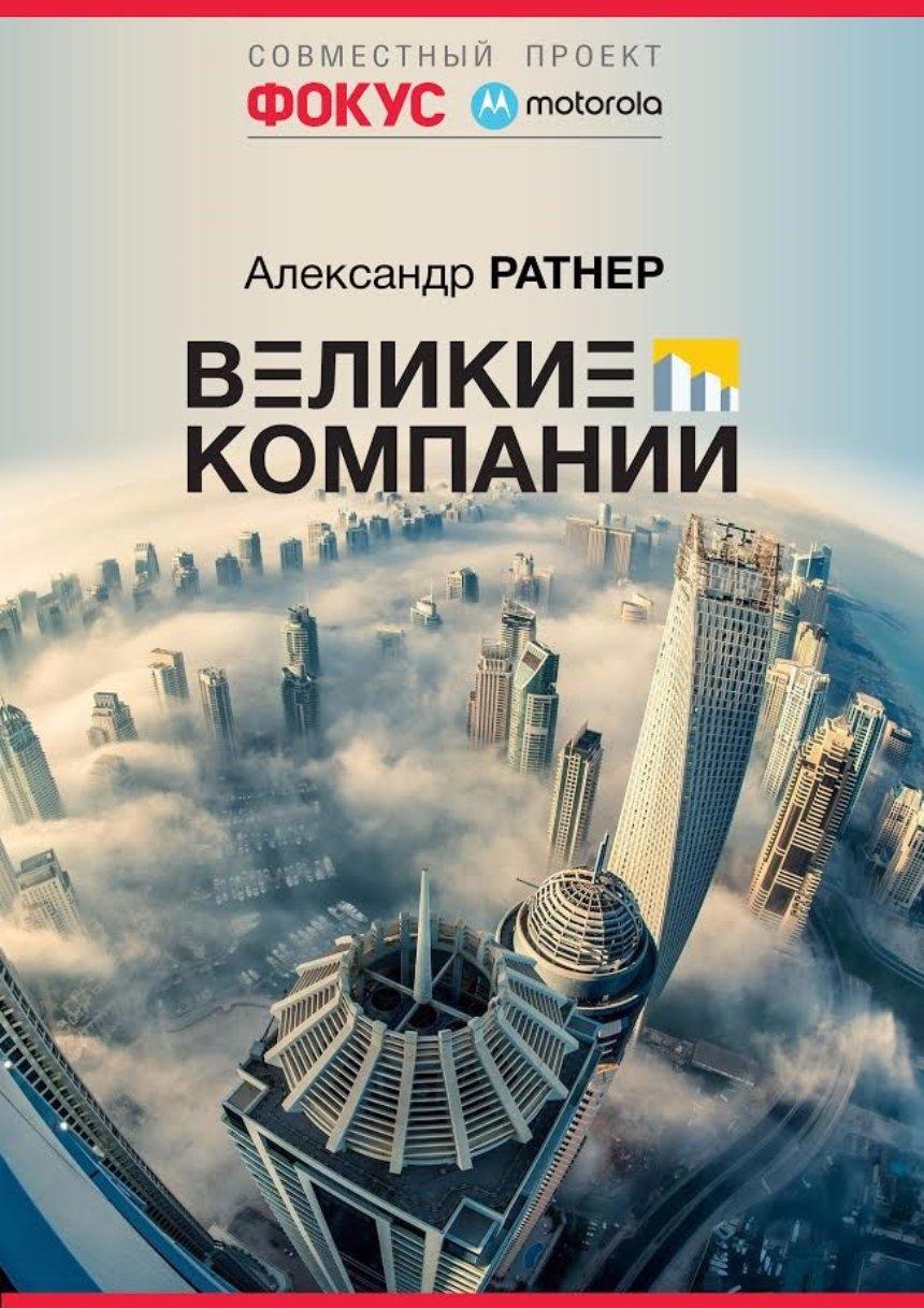 Журнал «Фокус» и Motorola совместно издали книгу о компаниях, ставших Великими