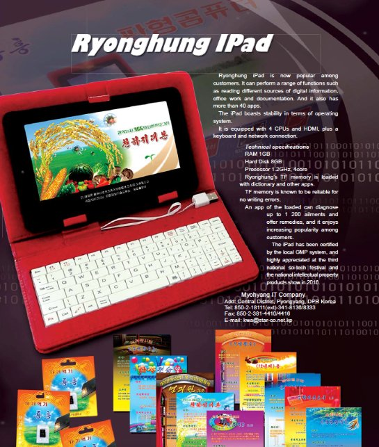 В Северной Корее появится свой iPad