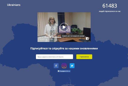 Сеть Ukrainians объединила уже тысячи украинцев, но уже успела и разочаровать их