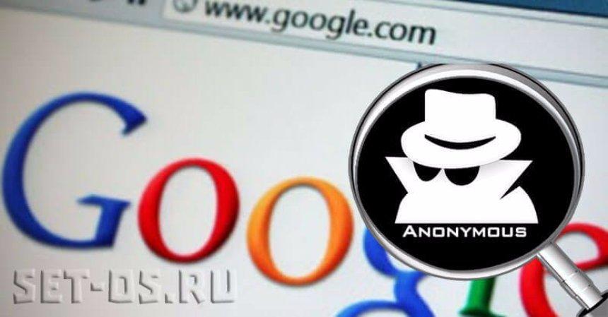 В России на официальном уровне запретили анонимайзеры
