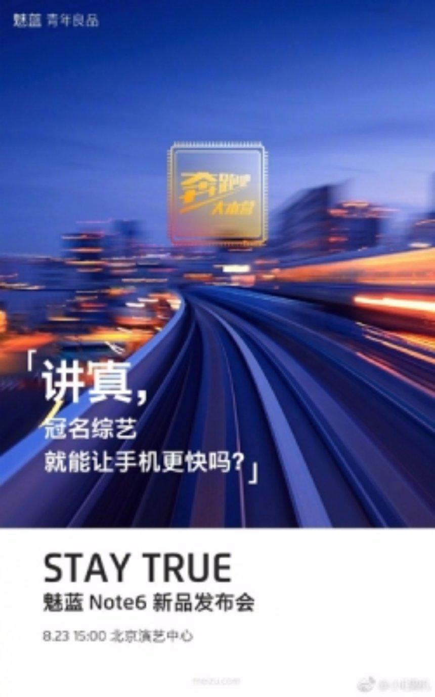 Названа дата анонса нового флагмана от Meizu