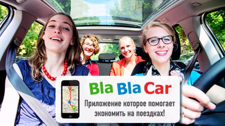 Приват24 дает возможность искать попутчиков через BlaBlaCar