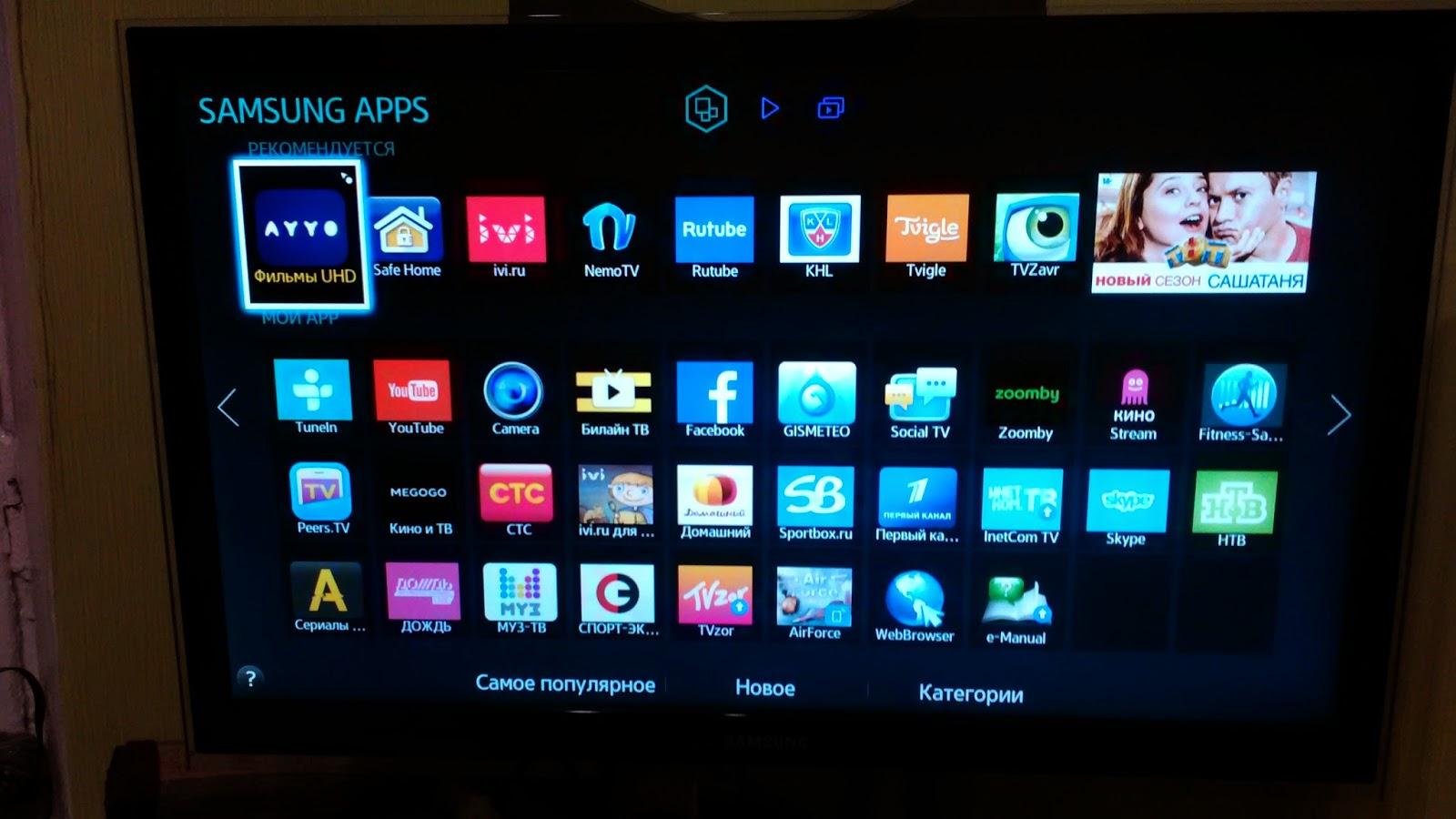 Удобные виджеты для  Samsung Smart TV H