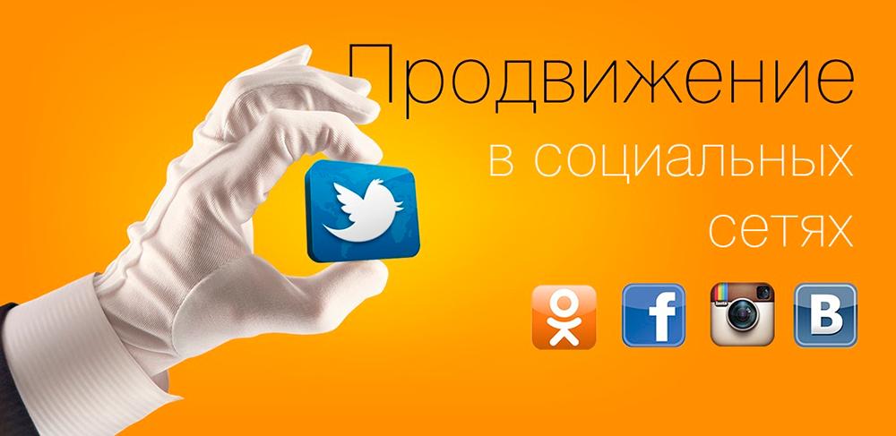 Как бренд продвинуть в социальной сети?