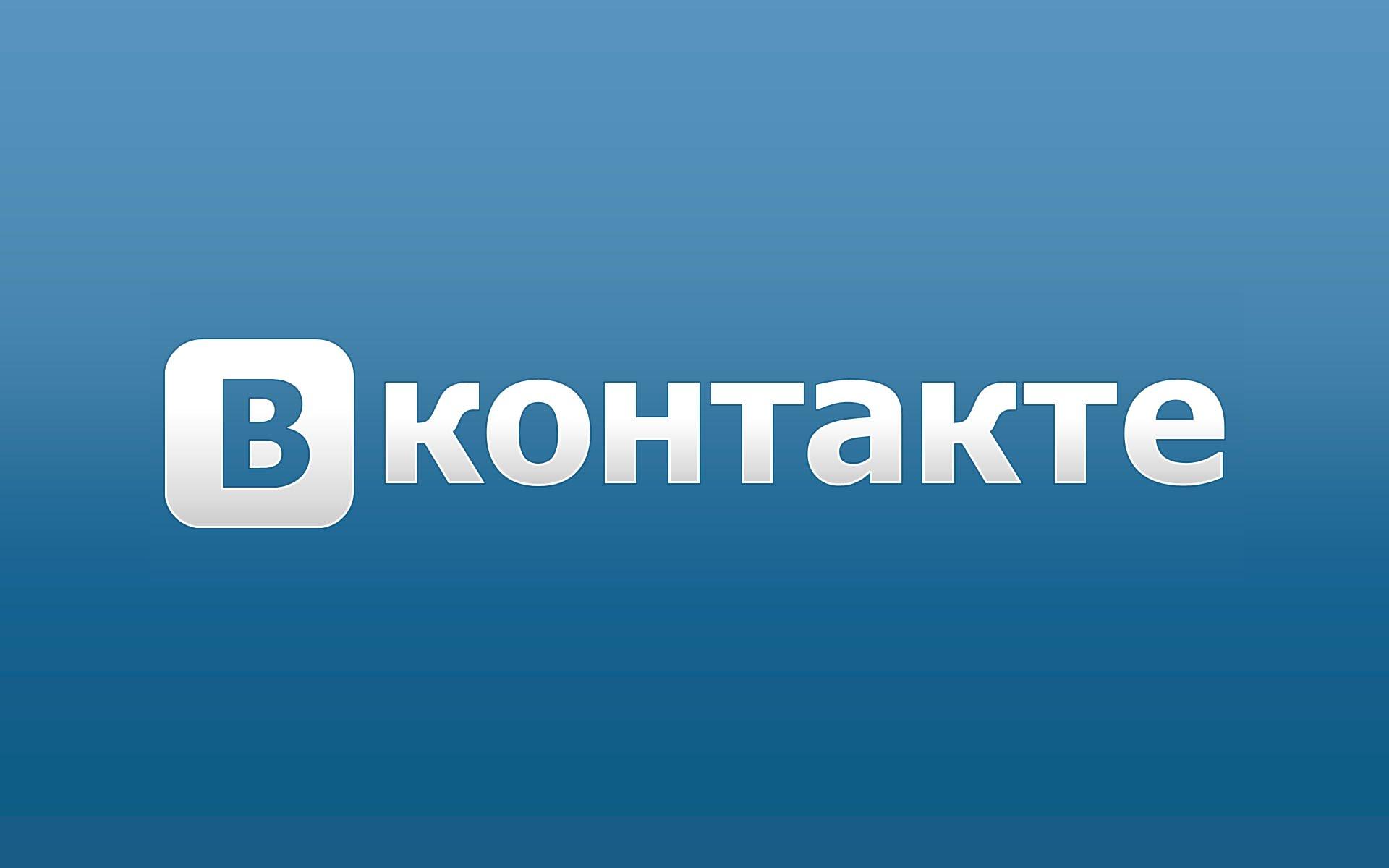 Покупка раскрученных страниц в «Вконтакте»