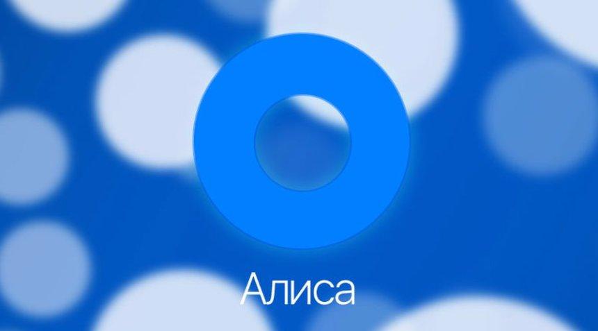 Голосовой помощник Алиса был представлен Yandex