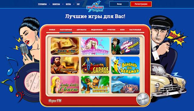 Вулкан - казино для тех, кто готов побеждать!