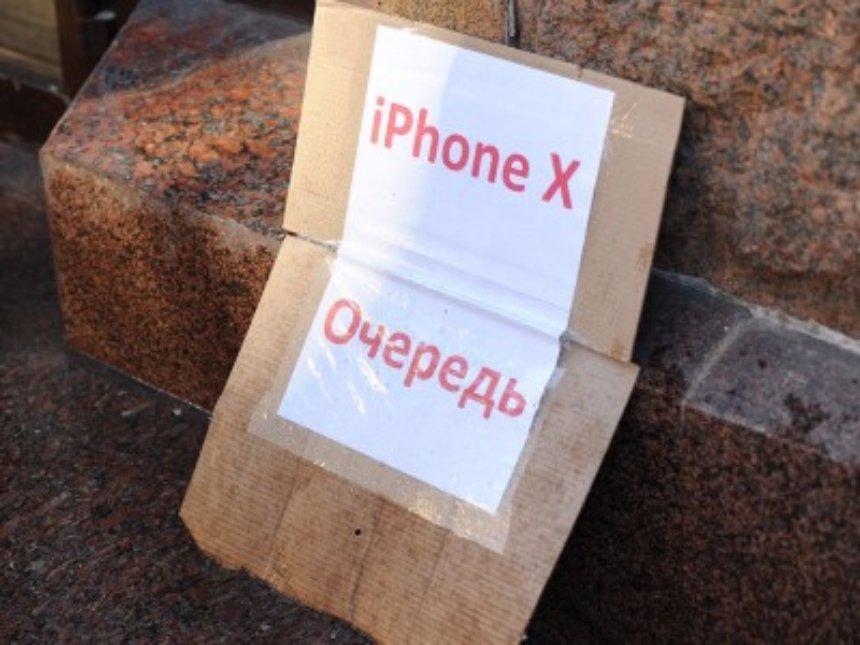 Открытие продаж iPhone Х: фанаты устроили переполох по всему миру