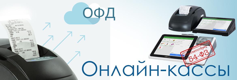 Всё про онлайн кассы в России