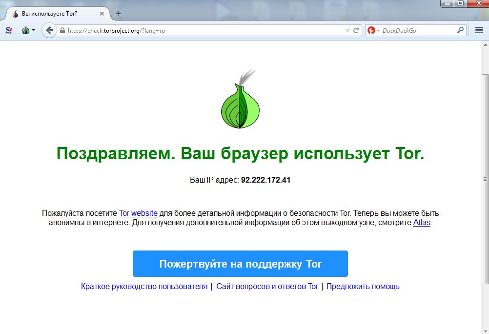 Скачать TOR browser для Windows