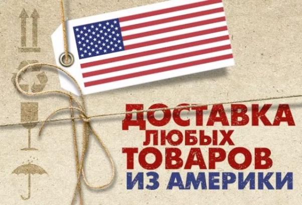 Совершайте выгодные покупки в США