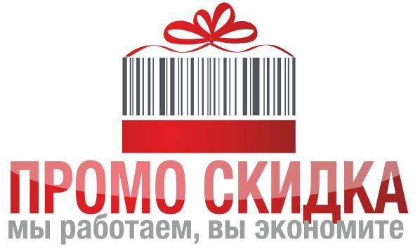 Промокоды: лучшие товары по низким ценам