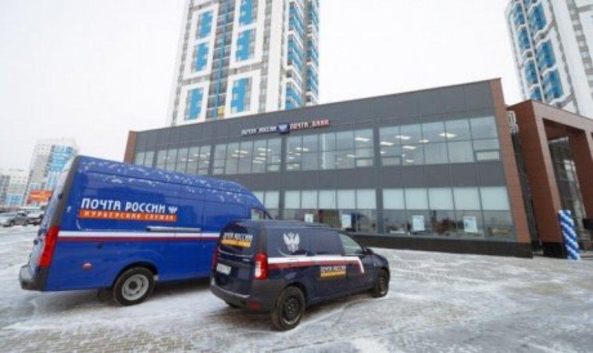 В Екатеринбурге появилась Почта будущего