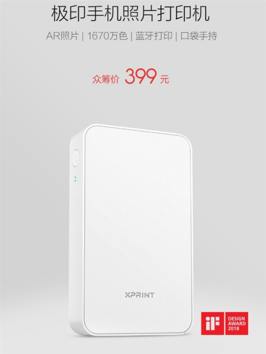 Xiaomi выпустила портативный принтер, печатающий фото с сюрпризами