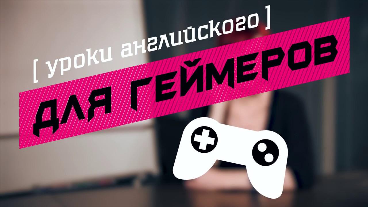 Изучение английского для геймеров