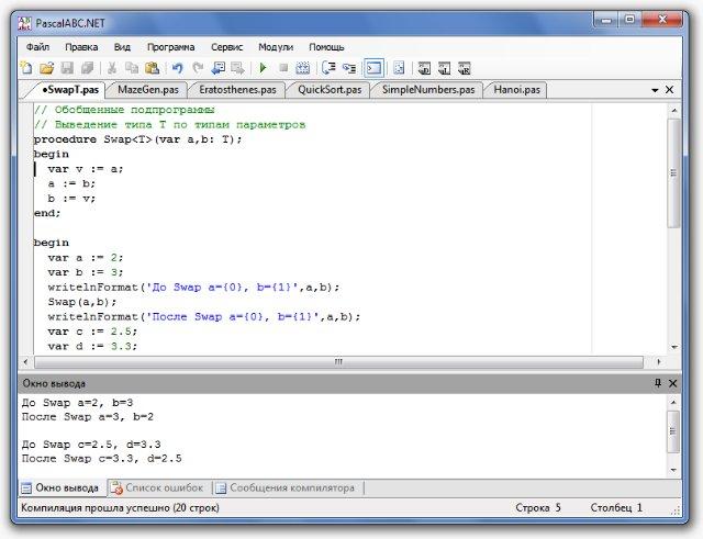 Программирование на языке Pascal ABC