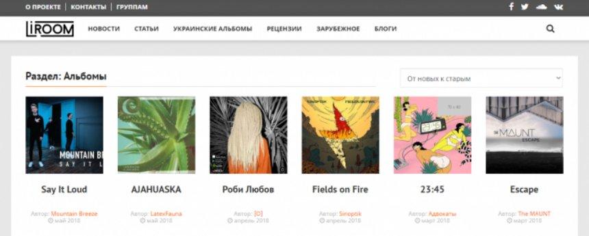 В интернете заработала база украинских музыкальных альбомов