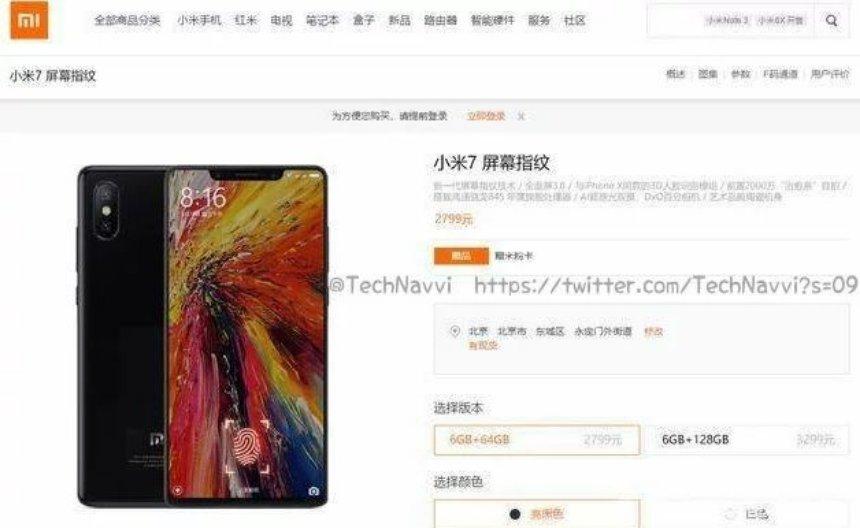Появилась первая информация о цене смартфона  Xiaomi Mi 7