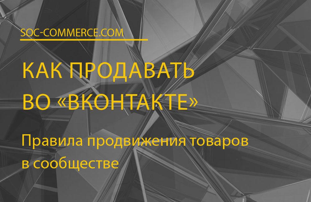Система, которая значительно облегчит работу интернет-магазинов во Вконтакте