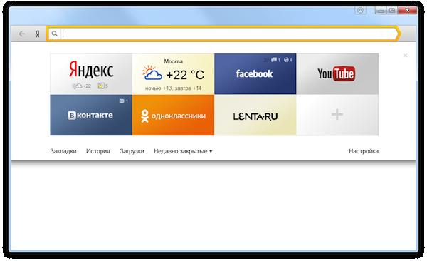 Скачать Яндекс Браузер на компьютер