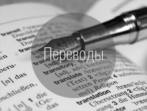 Быстрое агентство переводов «Лингво Сервис»