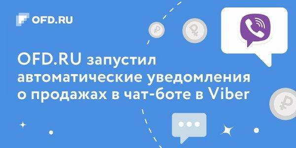 OFD.RU пополнил чат-бот в Viber удобной функцией