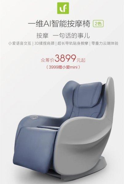 Xiaomi выпустила уникальный массажный стул для уставших работников