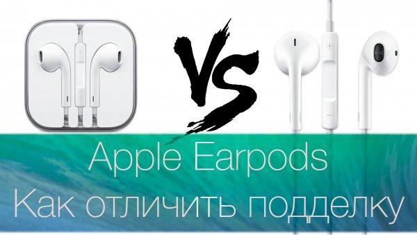 Покупка EarPods: как не нарваться на подделку