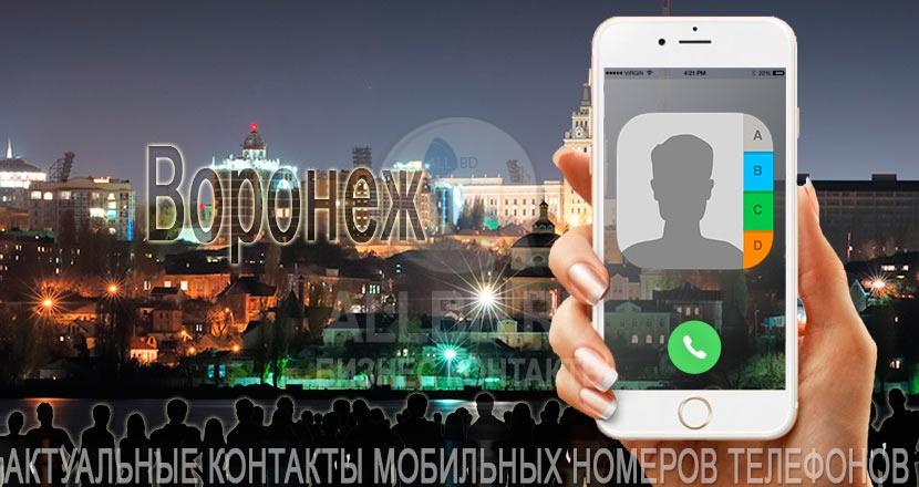 Все телефоны Воронежа
