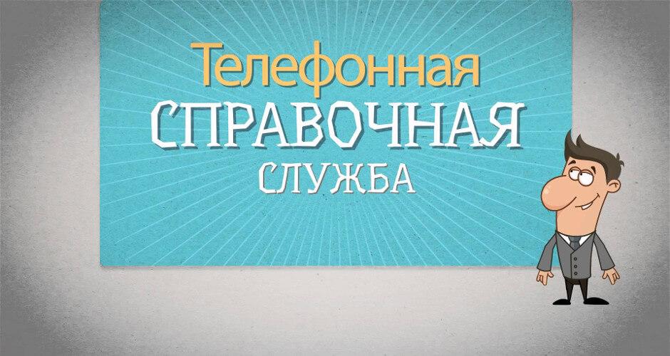 Все контакты организаций Ростова-на-Дону