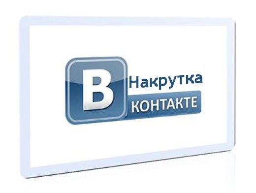 Где купить подписчиков ВКонтакте лучше всего?