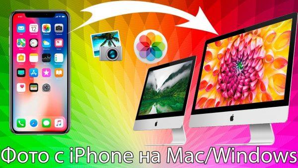 Как перенести фото с вашего iPhone на компьютер?