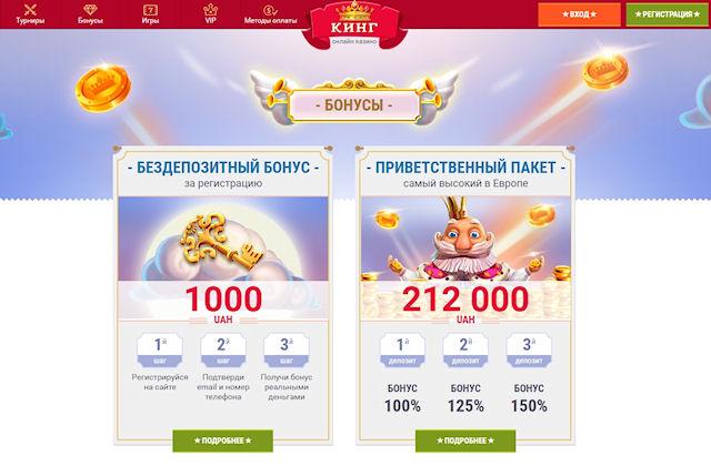 Клуб Кинг - радушное казино для всех