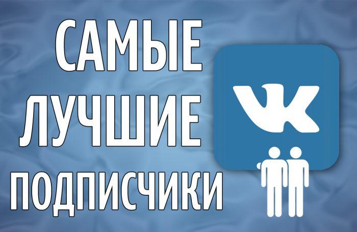 Как эффективно набрать подписчиков ВКонтакте
