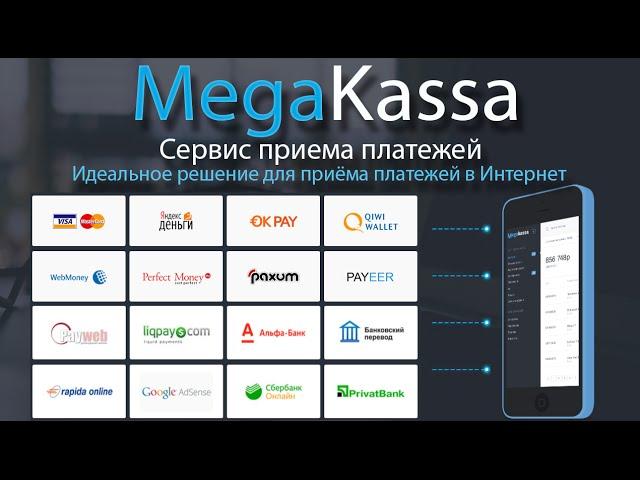 Система электронных платежей - Мегакасса