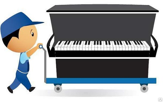 Такелажные работы и перевозка пианино
