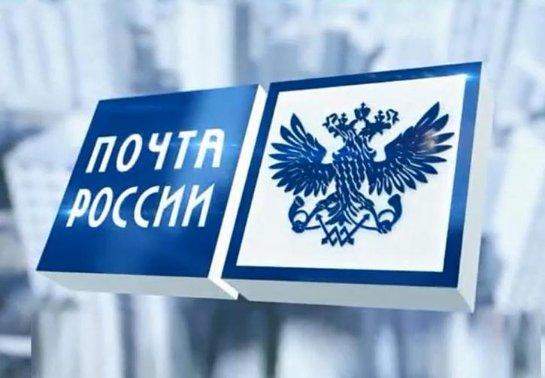 Почта России — отслеживание посылки в автоматическом режиме