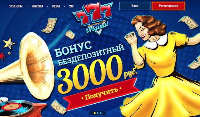 Клуб 777 Ориджинал и его турнирный потенциал