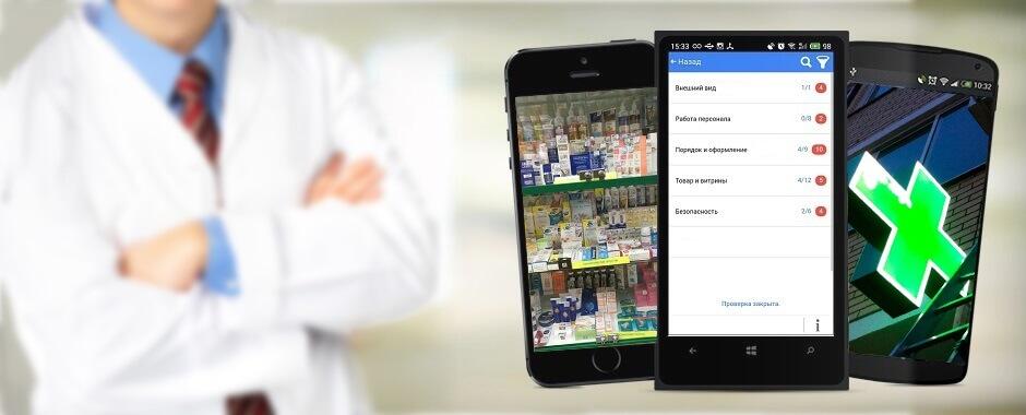 Отличное приложение для аудита медучреждений