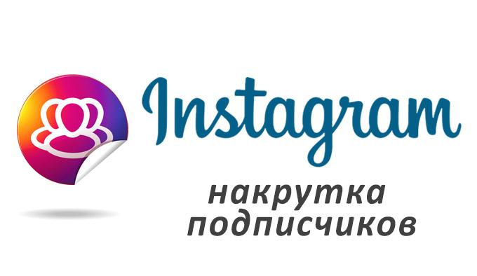 Качественная накрутка подписчиков в инстаграм