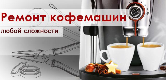 Ремонт кофемашин в Санкт Петербурге